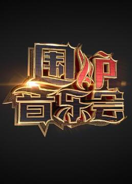 围炉音乐会第三季剧照