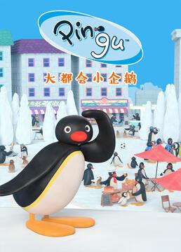 大都会小企鹅第一季剧照