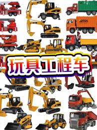 玩具工程车剧照