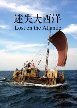 迷失大西洋
