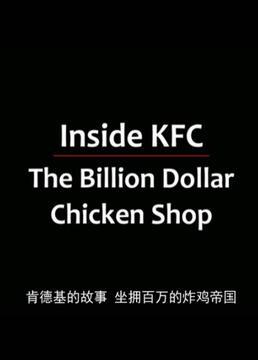 走进肯德基十亿美元鸡肉店剧照