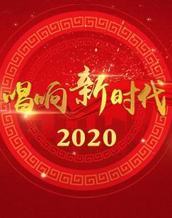 2020唱响新时代剧照