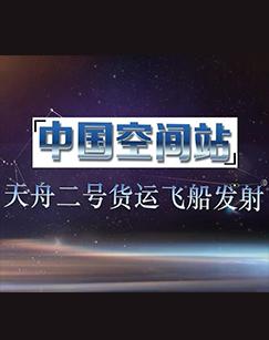 中国空间站天舟二号货运飞船发射剧照