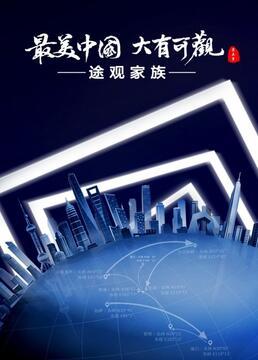 最美中国第五季剧照