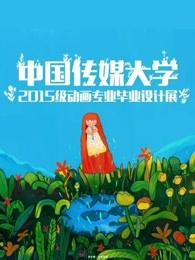 中国传媒大学毕业设计作品展映2019剧照