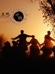 发现中国剧照