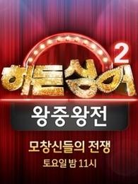 韩版隐藏的歌手第二季