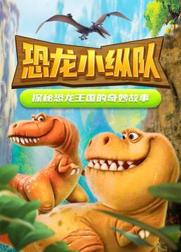 恐龙小纵队探秘恐龙王国的奇妙故事剧照