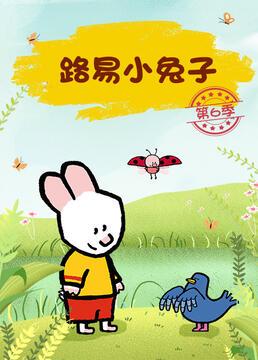 路易小兔子第六季剧照