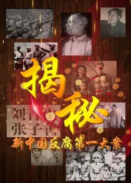 揭秘新中国反腐第一大案剧照