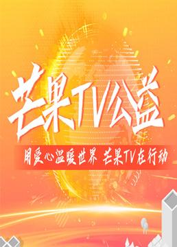 芒果公益视频剧照