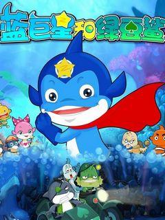 蓝巨星和绿豆鲨剧照