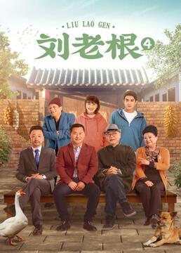 刘老根第四季剧照
