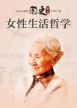 国史演义女性生活哲学剧照
