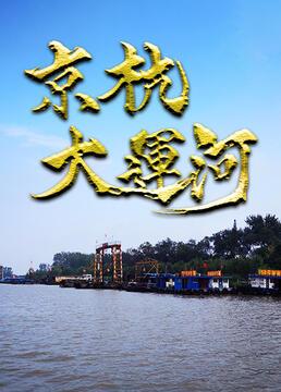 京杭大运河剧照