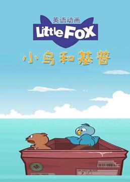 littlefox英语动画小鸟和基普剧照