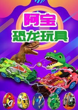 阿宝恐龙玩具剧照