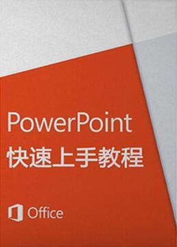 powerpoint2016快速上手教程剧照