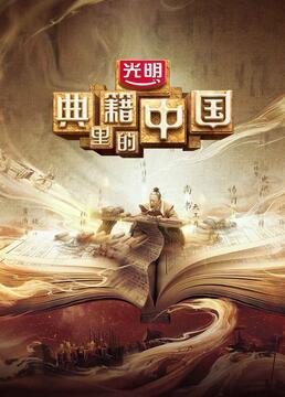 典籍里的中国剧照