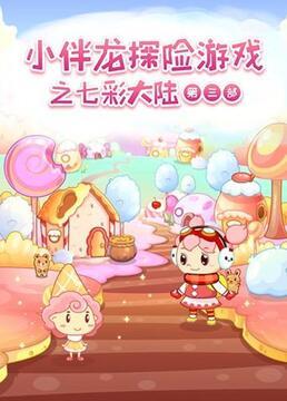 小伴龙探险游戏之七彩大陆第三季剧照