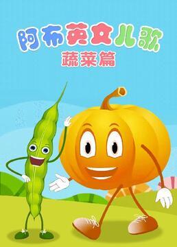 阿布英文儿歌蔬菜篇剧照