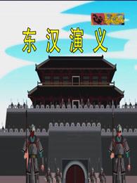东汉演义剧照