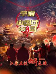 陕西卫视春节联欢晚会剧照