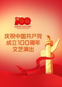 庆祝中国共产党成立100周年文艺演出伟大征程剧照