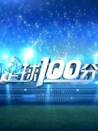 足球100分剧照
