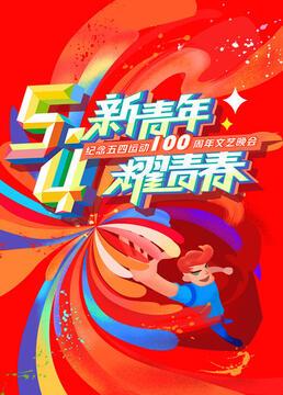 新青年耀青春纪念五四运动100周年文艺晚会剧照