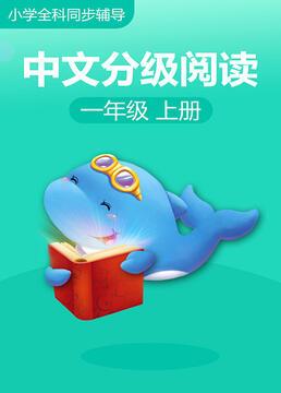 小学全科同步辅导中文分级阅读一年级上册剧照