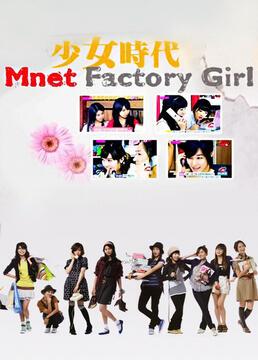 少女时代的factorygirl剧照