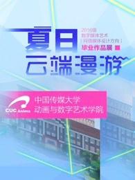 中国传媒大学毕业设计作品展映2020剧照