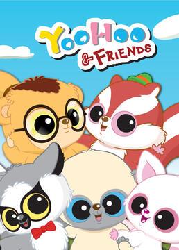yoohoo和他的朋友第二季剧照