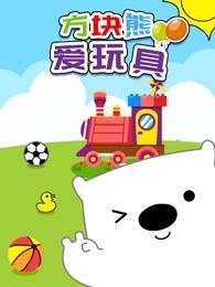 方块熊爱玩具剧照