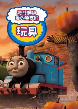 托马斯和他的朋友们玩具第一季剧照