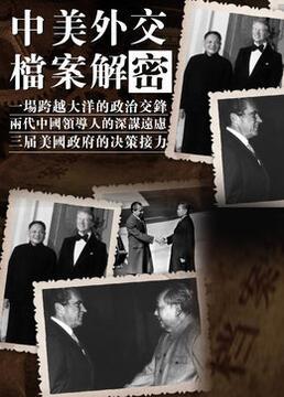 中美外交档案解密剧照