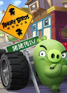 愤怒的小鸟猪猪传系列season第四季剧照