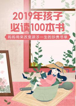 孩子必读100本书剧照