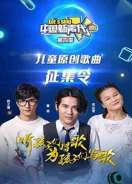 中国新声代第四季剧照