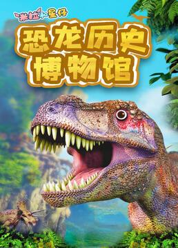米拉和星仔恐龙历史博物馆剧照