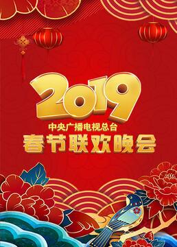 中央广播电视总台春节联欢晚会2019剧照