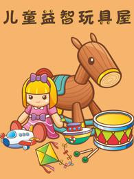 儿童益智玩具屋剧照