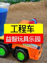 工程车益智玩具乐园剧照