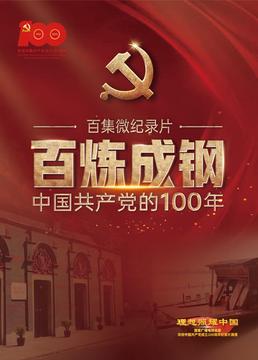 百炼成钢中国共产党的剧照