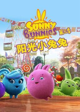 阳光小兔兔第三季剧照