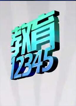 教育12345剧照