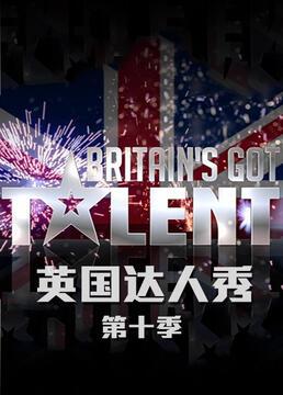 英国达人秀第十季剧照