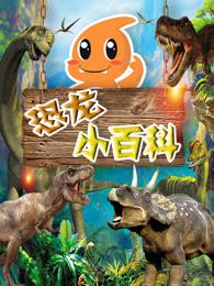 恐龙小百科剧照