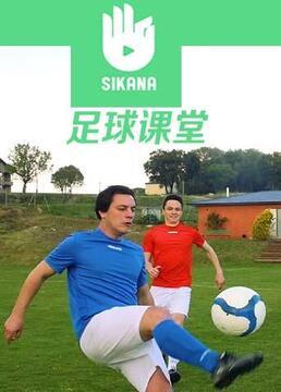 sikana足球课堂剧照